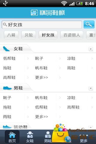 精品鞋城 生活 App-癮科技App