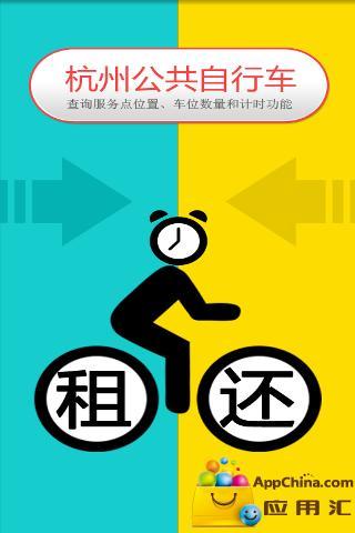 杭州公共自行车截图0