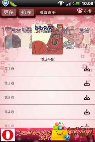 高清漫画!灌篮高手隆重上线|玩書籍App免費|玩APPs