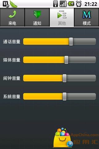 玩免費工具APP|下載声音控制台 app不用錢|硬是要APP