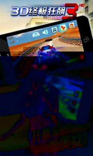 3D终极赛车狂飙截图1