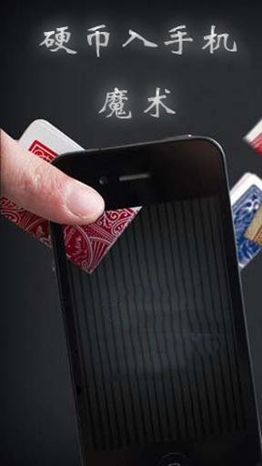 硬币入手机魔术