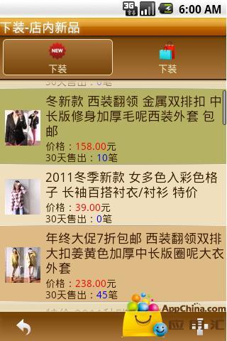 【免費購物App】泡家美衣-APP點子