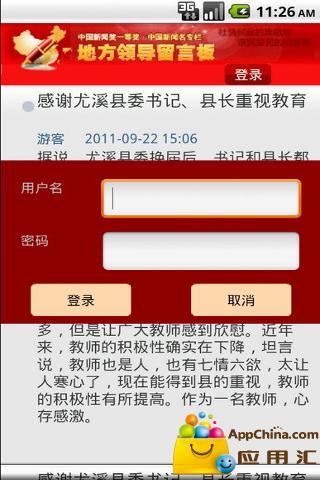 人民网地方领导留言板 社交 App-愛順發玩APP