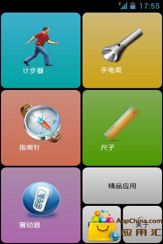 工具箱 工具 App-癮科技App
