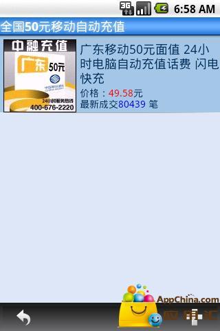 淘宝话费充值 購物 App-癮科技App