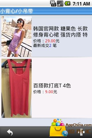欧美风 韩版服饰 購物 App-癮科技App