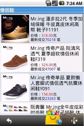 玩免費購物APP|下載羊皮堂男鞋专营店 app不用錢|硬是要APP