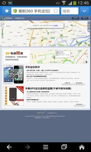 爱航GPS手机定位