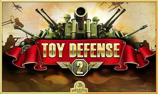玩具塔防2截图1