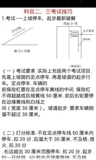 图解   c1科目二曲线行驶 考试技巧   科目二之直角转弯 考高清图片