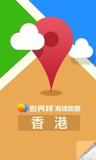 香港旅行离线地图
