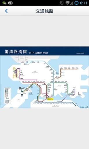 香港旅行离线地图截图4