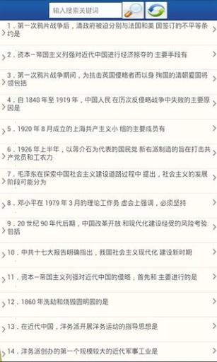 中国近现代史纲要复习资料截图3