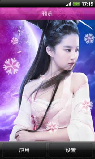 倩女幽魂2刘亦菲动态壁纸截图4