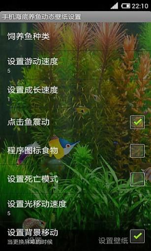 养鱼动态壁纸截图0