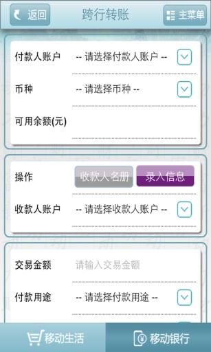 江苏长江商业银行截图4