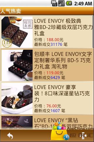 玩免費購物APP|下載手工定制巧克力 app不用錢|硬是要APP