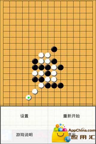 欢乐五子棋截图3