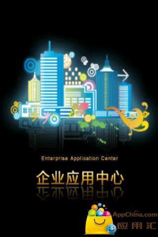 GCG企业应用中心