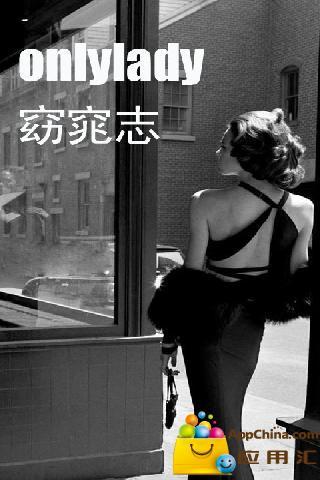 lady窈窕志