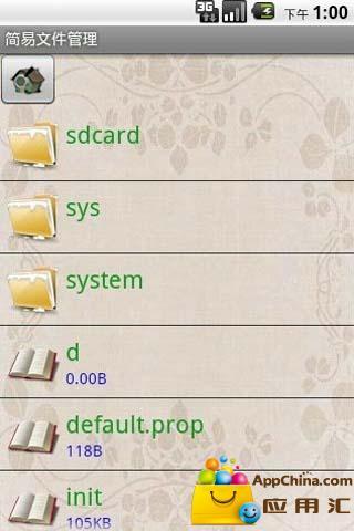 简易文件管理 工具 App-愛順發玩APP