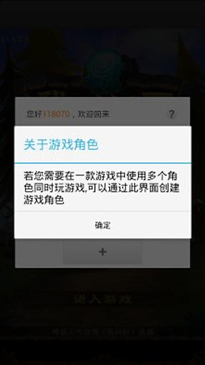 小米游戏安全插件截图1