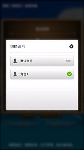 小米游戏安全插件截图5