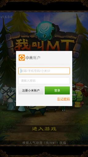 小米游戏安全插件截图6
