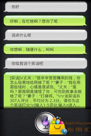 Siri中文语音助理