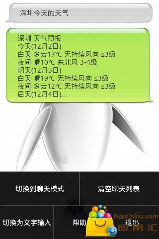 Siri中文语音助理截图2