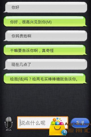 Siri中文语音助理截图3