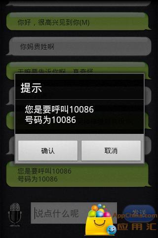 Siri中文语音助理截图4