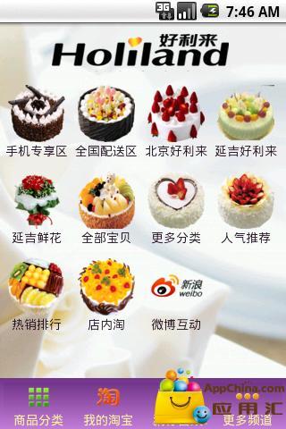 免費下載購物APP|好利来蛋糕 app開箱文|APP開箱王