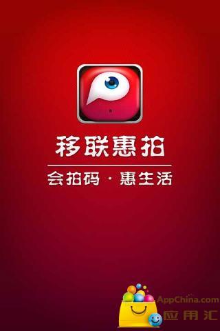 【免費生活App】移联惠拍-APP點子