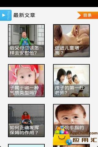 儿童教育百科