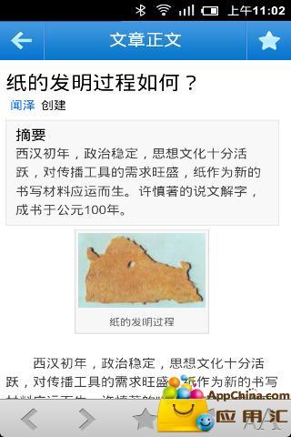 中国历史百科