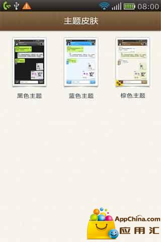 SMS Wishes – Android 免費預約簡訊App @ 資訊園:: 痞客邦PIXNET ::