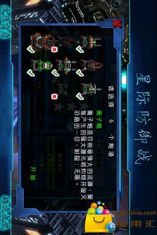 星球大战塔防截图2