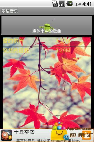 LeYu Music