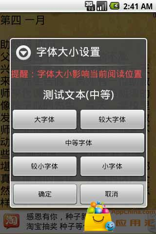 玩書籍App|外国经典著作-爱的教育免費|APP試玩