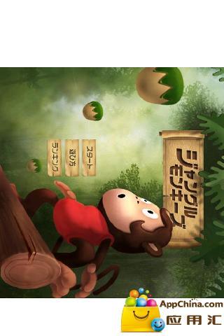 猴子跳之是男人上百层|玩動作App免費|玩APPs