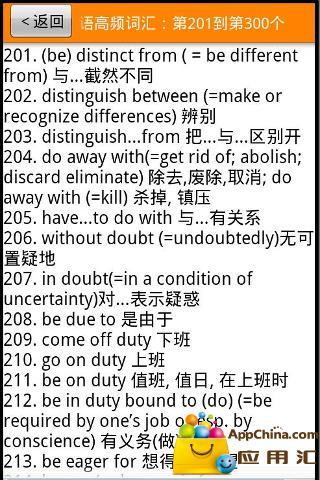 考研英语高频词汇截图2