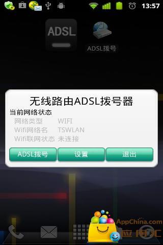 ADSL拨号器