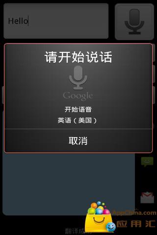 【免費生產應用App】有声翻译(英语到其他26种语言)-APP點子