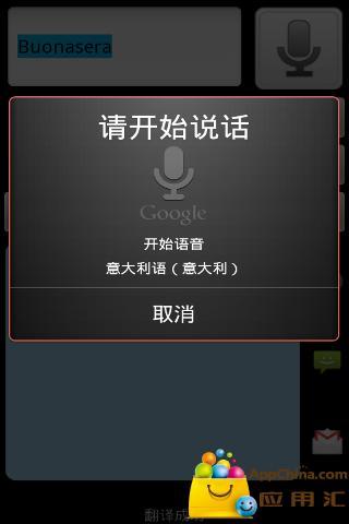 有声翻译(中文到其他26种语言) 生產應用 App-癮科技App