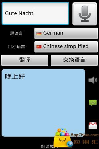 有声翻译(中文到其他26种语言) 生產應用 App-愛順發玩APP