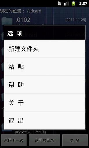 文件浏览器 工具 App-癮科技App