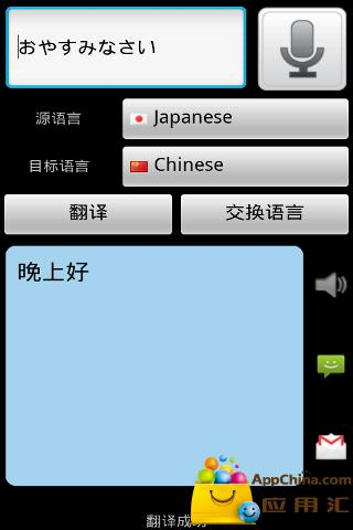 有声翻译(汉语日语互译版)