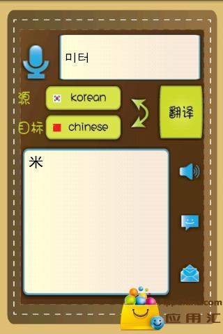 韩语随身记截图1